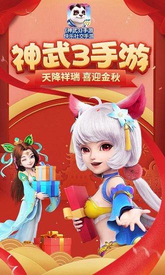 神武3手机版官方