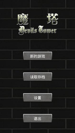 魔塔v1.12中文版下载