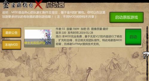 金庸群侠传x绅士无双v20安卓