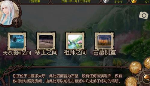 金庸群侠传x绅士版