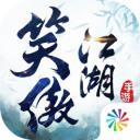 新笑傲江湖手游官网