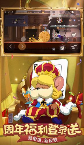 猫和老鼠:欢乐互动IOS版