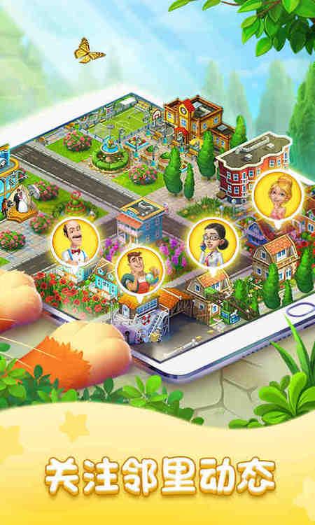 梦幻花园苹果版