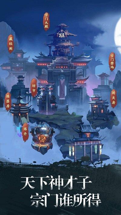 修真江湖破解版下载安卓版