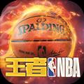 王者NBA手游下载