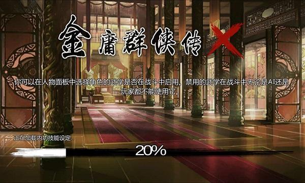 金庸群侠传x绅士mod手机版