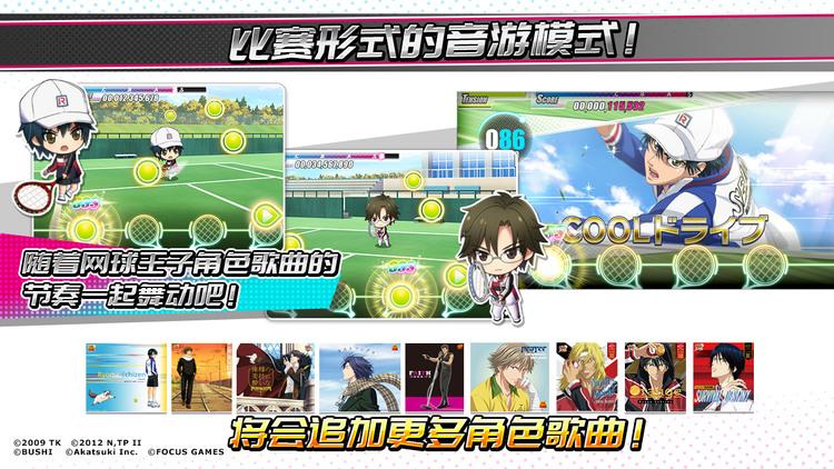 新网球王子手游苹果版