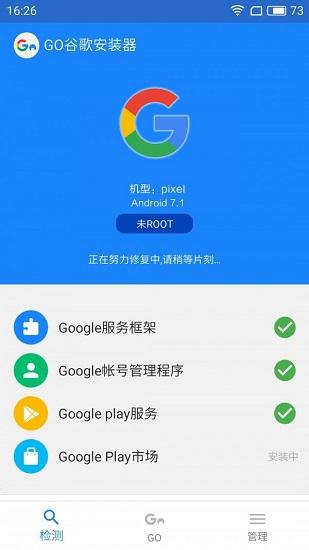 go谷歌安装器华为专用版