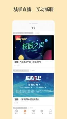 大内江app官网下载IOS版