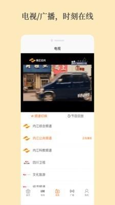 大内江app官网下载苹果版
