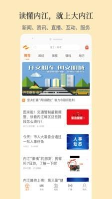 大内江app官网下载安卓版
