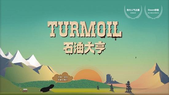 石油大亨游戏中文版