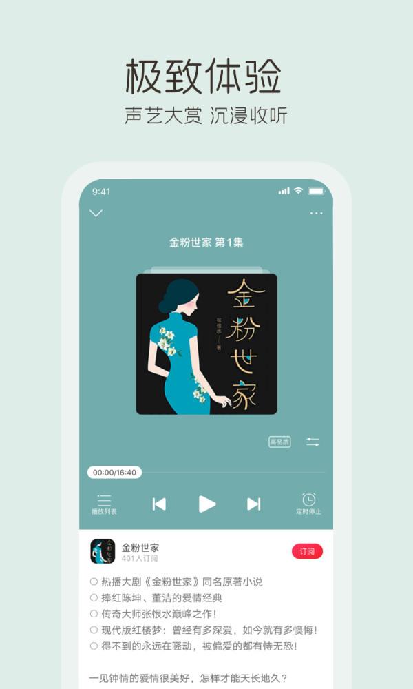 云听app下载安装IOS版