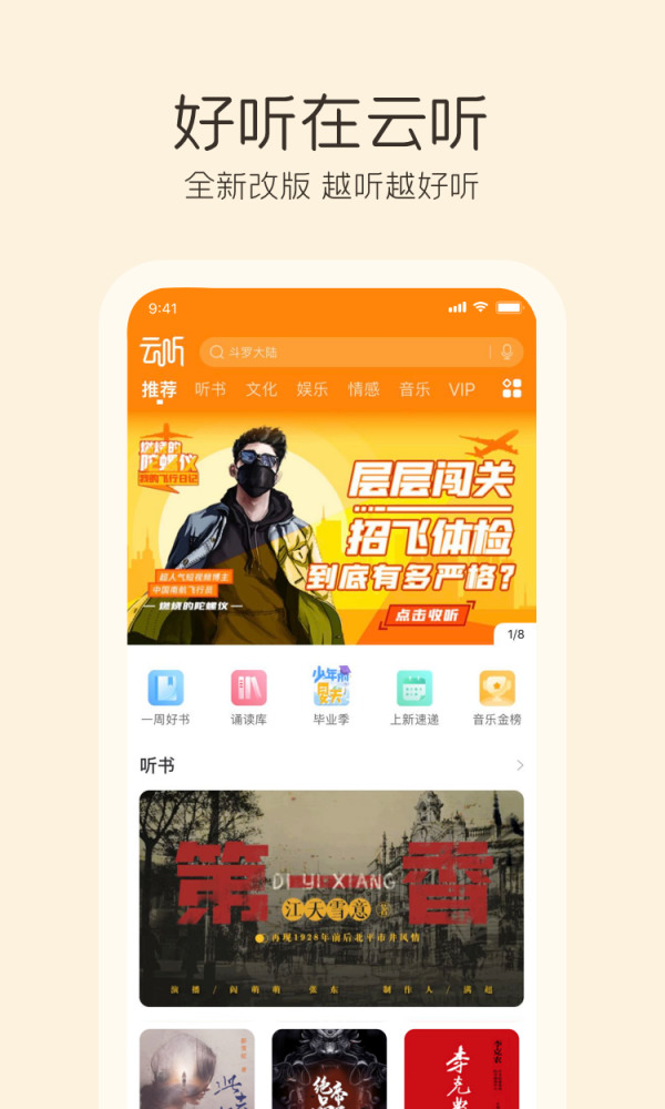 云听app下载安装安卓版