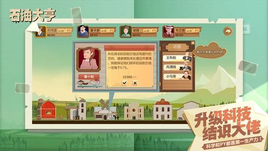 石油大亨游戏中文版下载