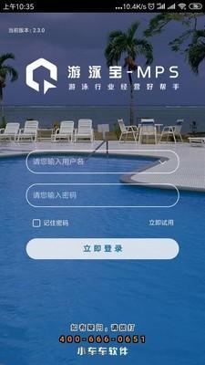 游泳宝IOS版