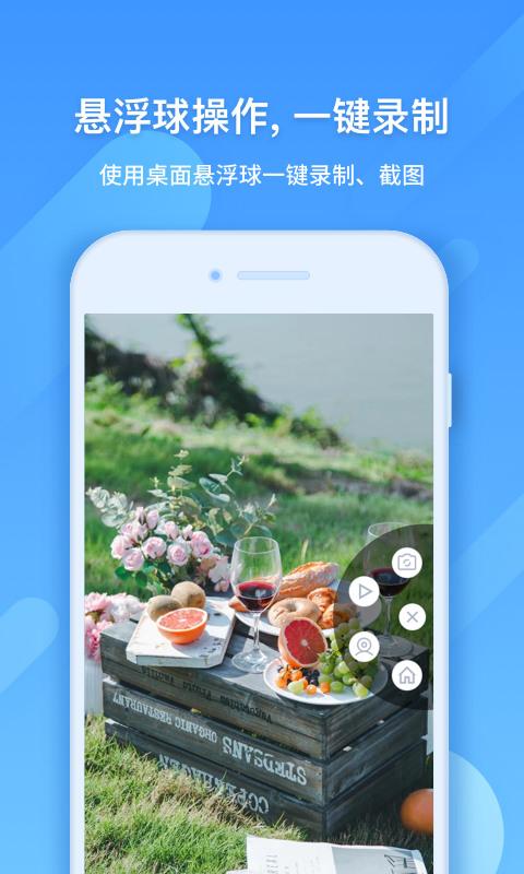 ev录屏手机版IOS版