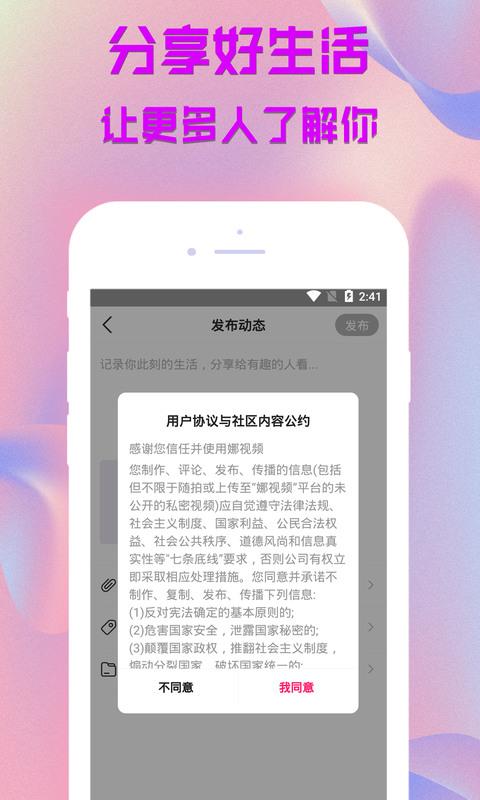 娜视频app下载苹果版