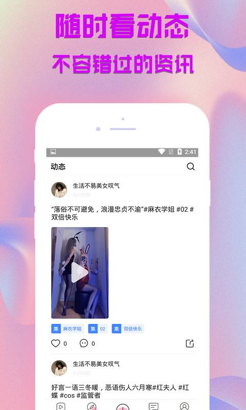 娜视频app下载IOS版