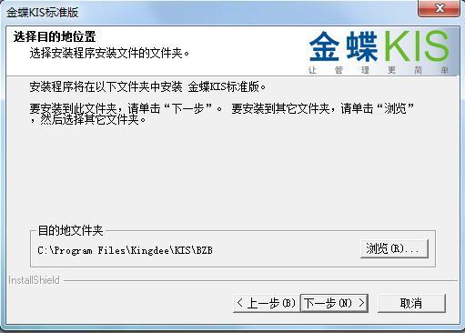 金蝶财务软件破解版7