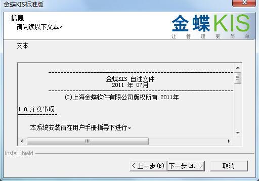 金蝶财务软件破解版5