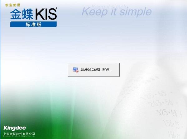 金蝶财务软件破解版8