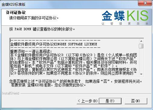 金蝶财务软件破解版4