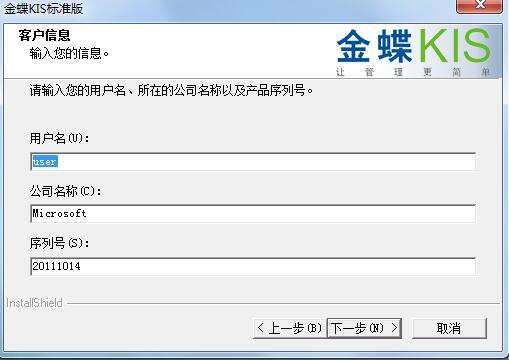 金蝶财务软件破解版6