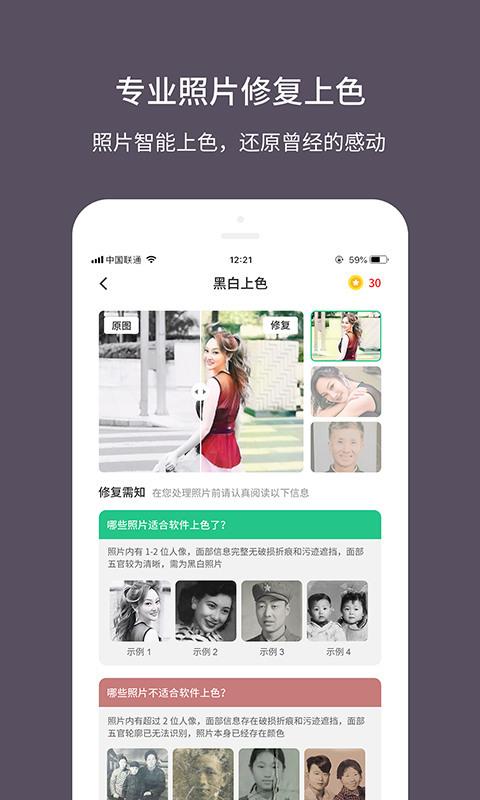 老照片修复大师app安卓版