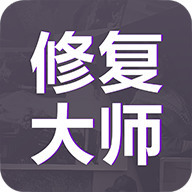 老照片修复大师app  v1.0.0