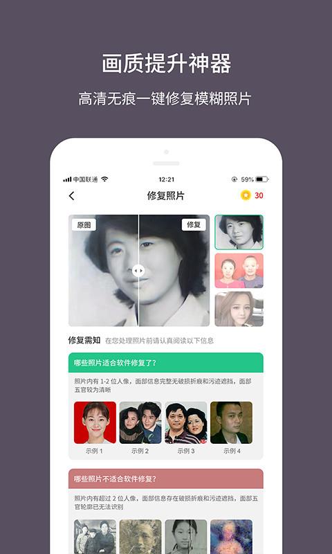 老照片修复大师app苹果版