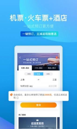 携程旅行app官方下载