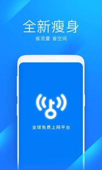 wifi万能钥匙极速版去广告下载