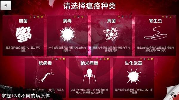 瘟疫破解版公司中文
