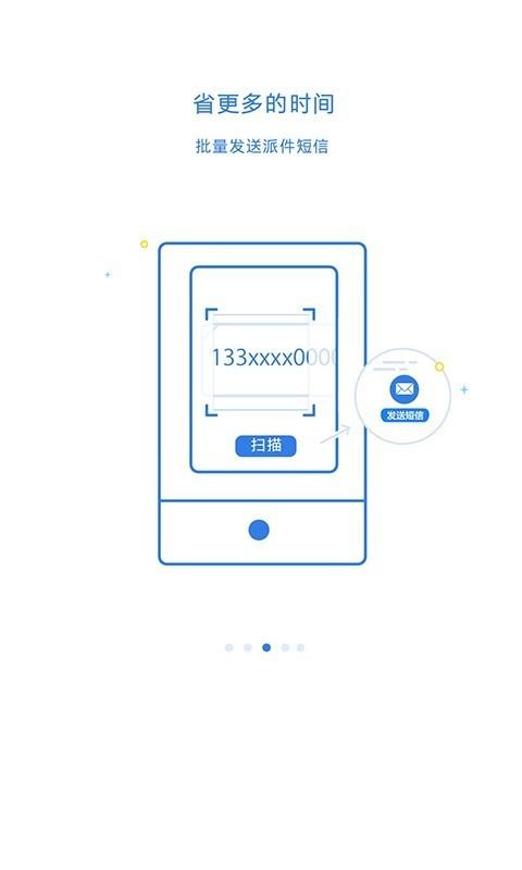 快递100收件端app官方版下载