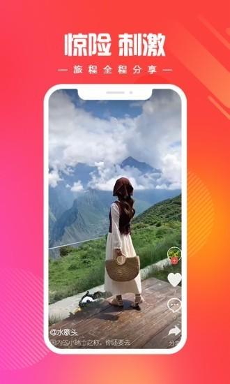 燃旅视频app官方版安卓版