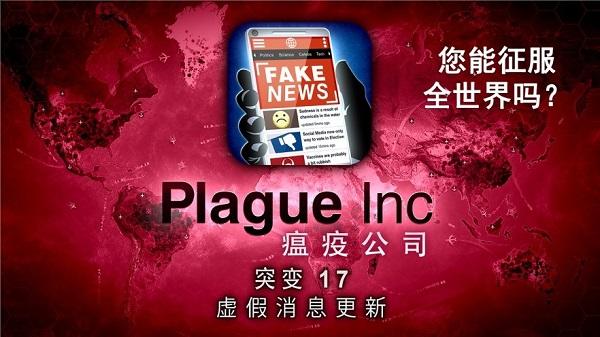 瘟疫破解版公司中文无广告