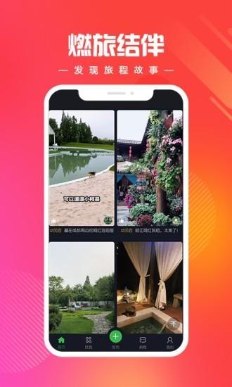 燃旅视频app官方版安卓下载