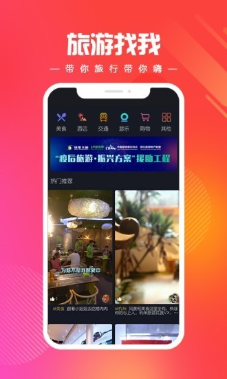燃旅视频app官方版下载