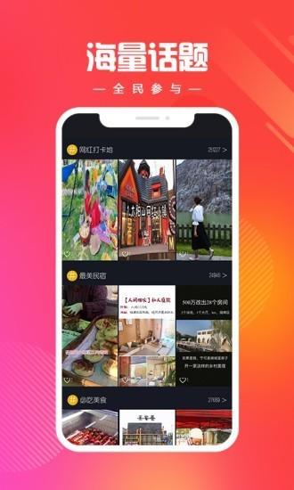 燃旅视频app官方版苹果版
