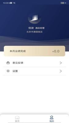 益道安卓版app下载苹果版