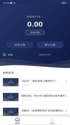益道app下载安卓版