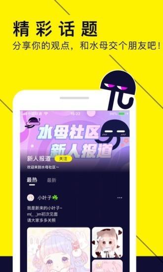 水母视频app最新版下载