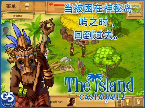 孤岛余生3遗失的世界中文版