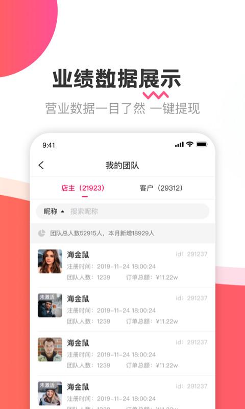 海金鼠app苹果版
