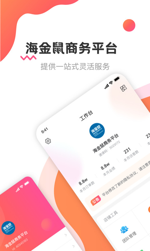 海金鼠app安卓版