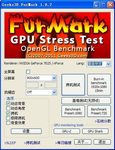 拷机软件Furmark中文版下载