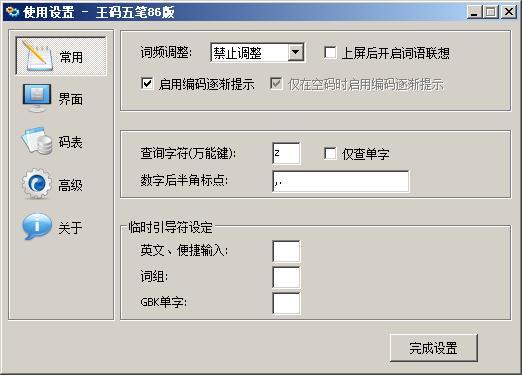 王码五笔86官方版输入法下载