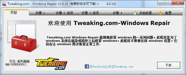 系统修复工具中文免费版下载