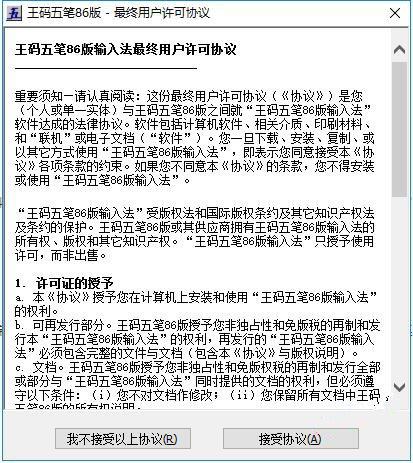 王码五笔官方版输入法下载